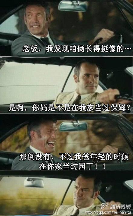 这司机实在是太贱了,哈哈!!!
