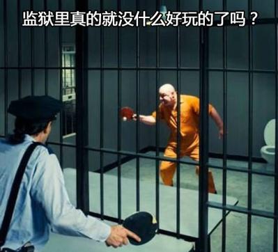 监狱已经进步成这样了