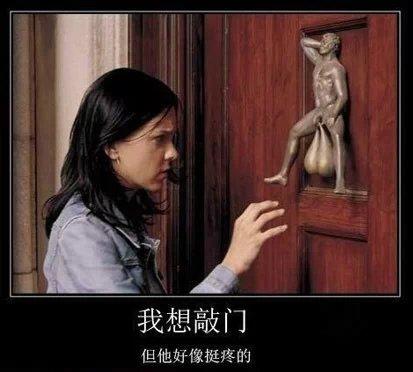 这让老夫如何敲门