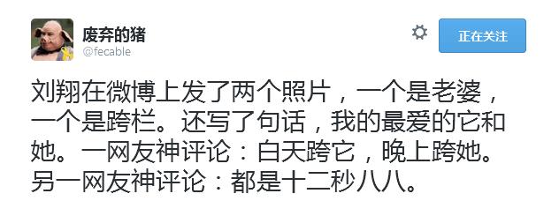 刘翔在微博上发了两个照片